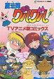 【中古】B6コミック 魔法陣グルグル-TVアニメ版コミックス(1) / 衛藤ヒロユキ