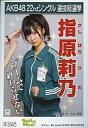 【中古】生写真(AKB48・SKE48)/アイドル/AKB48 指原莉乃/CDS「EVERYDAY、カチューシャ」特典