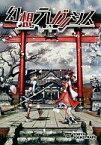 【中古】同人GAME CDソフト 幻想テレグノシス / 東京ジョックストラップス BOXELL