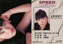【中古】コレクションカード(女性)/トレーディングコレクション SPEED START ON A JOURNEY No.006 : 上原多香子/レギュラーカード/トレーディングコレクション SPEED START ON A JOURNEY