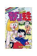 【中古】少年コミック まいっちんぐマチコ先生(1)【10P02jun13】【fs2gm】【画】