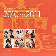 【中古】カレンダー 文化放送 JOQR Anime&Game Zone 2010年度スクールカレンダー