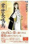 【中古】B6コミック 常夜長鳴鳥 / 山岸凉子