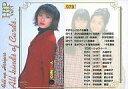 【中古】コレクションカード(女性)/Fill up Horipro series HiP 079 : 新山千春/レギュラーカード/Fill up Horipro series HiP ColleCarA