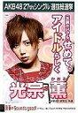 【エントリーでポイント10倍!(9月26日01:59まで!)】【中古】生写真(AKB48・SKE48)/アイドル/AKB48 光宗薫/CD「真夏のSounds good!」劇場盤特典