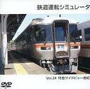 【中古】同人GAME DVDソフト 鉄道運転シミュレータVol.24 特急ワイドビュー南紀 / 第一閉塞進...