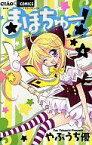 【中古】少女コミック まほちゅー! 全4巻セット / やぶうち優【中古】afb