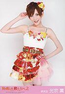 【中古】生写真(AKB48・SKE48)/アイドル/AKB48 光宗薫/「見逃した君たちへ2」会場限定パンフレ...