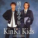 1998年の男性カラオケ人気曲ランキング第3位 KinKi Kidsの「硝子の少年」を収録したCDのジャケット写真。