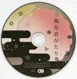 【中古】アニメ系CD 遙かなる時空の中で5 風花記 スペシャルCD「風花恋がたり」