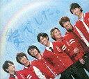 カラオケで人気のラブソング名曲 「関ジャニ∞」の「愛でした。」を収録したCDのジャケット写真。