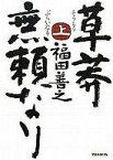 【中古】単行本(小説・エッセイ) 草莽無頼なり 上 / 福田善之【中古】afb
