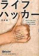 【中古】ビジネス ≪ビジネス≫ ライフハッカー 日本版 辛そうで辛くない【10P11Jan13】【hap...