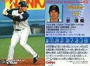 【中古】スポーツ/2006プロ野球チップス第2弾/オリックス/レギュラーカード 124 : 谷 佳知の商品画像
