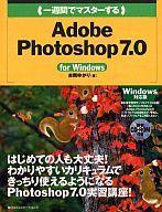 【中古】単行本(実用) ≪科学・自然≫ 一週間でマスターするAdobe Photoshop 7.0 for Windows(CD-ROM付き) / 吉岡ゆかり【中古】afb