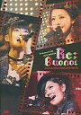 【エントリーでポイント最大19倍!(5月16日01:59まで!)】【中古】その他DVD Buono! DVD MAGAZINE Vol.10