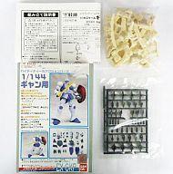Pre] plastic model 1/144 HGUC Gann for high detail action