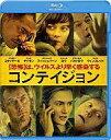 【中古】洋画Blu-ray Disc コンテイジョン