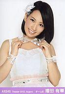 【中古】生写真(AKB48・SKE48)/アイドル/AKB48 増田有華/上半身・両手襟/劇場トレーディング...