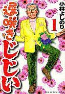 【中古】その他コミック 遅咲きじじい(1) / 小林よしのり