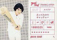トレーディングカード・テレカ, トレーディングカード ()pure soul TRADING CARDS for GLAY TOUR 98 pure soul TERU