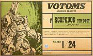 【中古】プラモデル 1/24 ATM-09-ST スコープドッグ 「装甲騎兵ボトムズ SAKシリーズNo.1」 [...