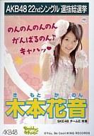 【中古】生写真(AKB48・SKE48)/アイドル/AKB48 木本花音/CDS「Everyday、カチューシャ」特典