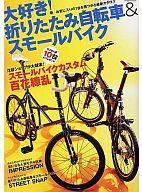 【中古】単行本(実用) ≪スポーツ≫ 大好き!折りたたみ自転車&スモールバイク【中古】afb