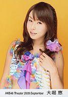 AKB48 大堀恵