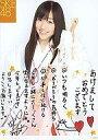 【中古】生写真(AKB48・SKE48)/アイドル/SKE48 須田亜香里/衣装巫女・新年・コメント付き/公式生写真