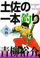 【中古】B6コミック 土佐の一本釣り(2)【10P11Jun13】【画】