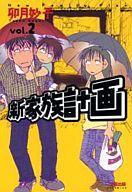 【中古】その他コミック 新 家族計画(2) / 卯月妙子