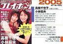 【中古】コレクションカード(女性)/プレイボーイ 2005 10・18>42号 高橋千佳子・小林麻央/プレイボーイ 2005 10・18>42号