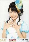 【中古】生写真(AKB48・SKE48)/アイドル/SKE48 佐藤実絵子/上半身/「SKE専用劇場は秋までにできるのか?」会場限定生写真
