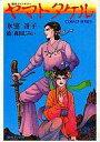 【中古】ライトノベル(文庫) 歴史ファンタジー ヤマトタケル / 氷室冴子【中古】afb