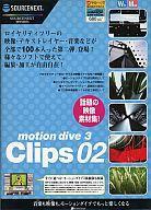 【エントリーでポイント10倍!(9月26日01:59まで!)】【中古】Windows98/Me/2000/XP CDソフト motion dive 3 chlips02画像