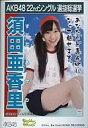 【中古】生写真(AKB48・SKE48)/アイドル/SKE48 須田亜香里/CDS「EVERYDAY、カチューシャ」特典