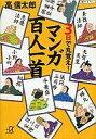 中古文庫コミック 3日で丸覚え!マンガ百人一首文庫版  高信太郎タイム