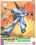 中古 プラモデル1/144MBD-1Aドラグーン「機甲戦記ドラグナー」SERIESNo.18