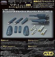 コレクション, その他  160 VF-1