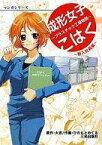 【中古】その他コミック 成形女子こはく プラスチック工場物語 新入社員編 / ひのもとめぐる
