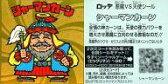 【中古】ビックリマンシール/ヘッド/【復刻版】悪魔VS天使シール ビックリマン伝説チョコ第2弾 - : シャーマンカーン【02P03Dec16】【画】