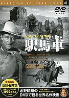 【中古】洋画DVD 駅馬車 (1939年作品)【10P17May13】【fs2gm】【画】