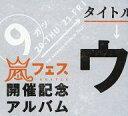 【中古】邦楽CD 嵐 / ウラ嵐マニア