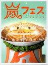 中古邦楽DVD 嵐  アラフェス 初回盤