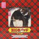【エントリーでポイント10倍!(3月28日01:59まで!)】【中古】バッジ・ピンズ(女性) 大島優子 AKB48 BIG缶バッジ