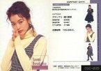 【中古】コレクションカード(女性)/Trading Card Collection B-Portrait 全日本国民的美少女コンテスト OSC-035 : 細川直美/レギュラーカード/Trading Card Collection B-Portrait 全日本国民的美少女コンテスト
