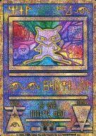 【中古】ポケモンカードゲーム(旧裏面)/プロモーションカード/超/映画「幻のポケモン ルギア爆誕」パンフレット付録 [プロモーションカード] : 古代ミュウ(エラー表記版)
