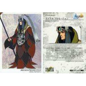 [Utilisé] Anime Trading Card / Final Fantasy Art Museum 4e édition / Jeu de cartes Festa 2001 Purchase Privilege P-02 [Promotion]: Blasca
