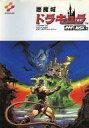 【送料無料】【smtb-u】【中古】MSX2 カートリッジROMソフト 悪魔城ドラキュラ【P06Dec14】【画】
